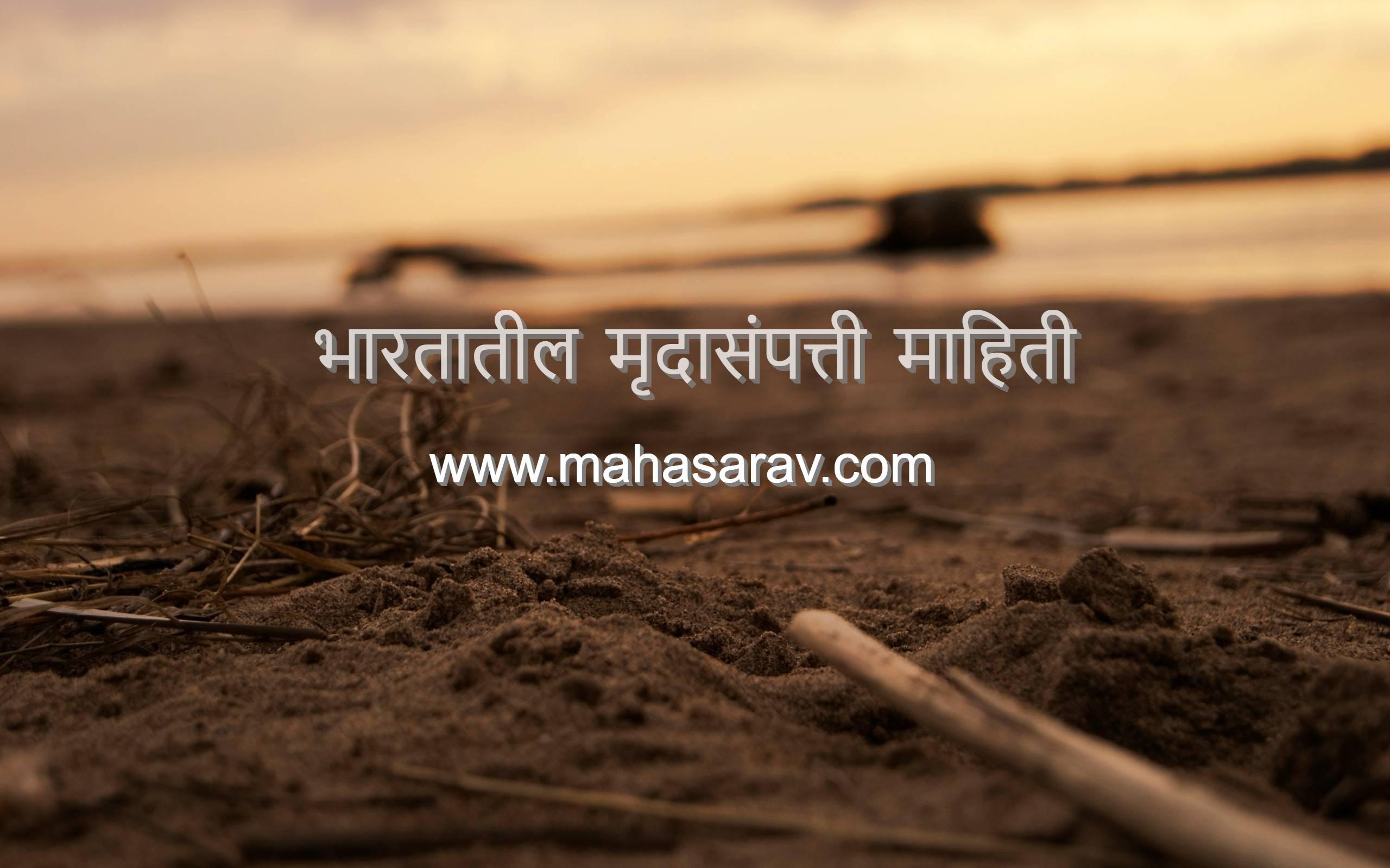 भारतातील मृदासंपत्ती माहिती