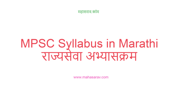 mpsc rajyaseva syllabus download pdf